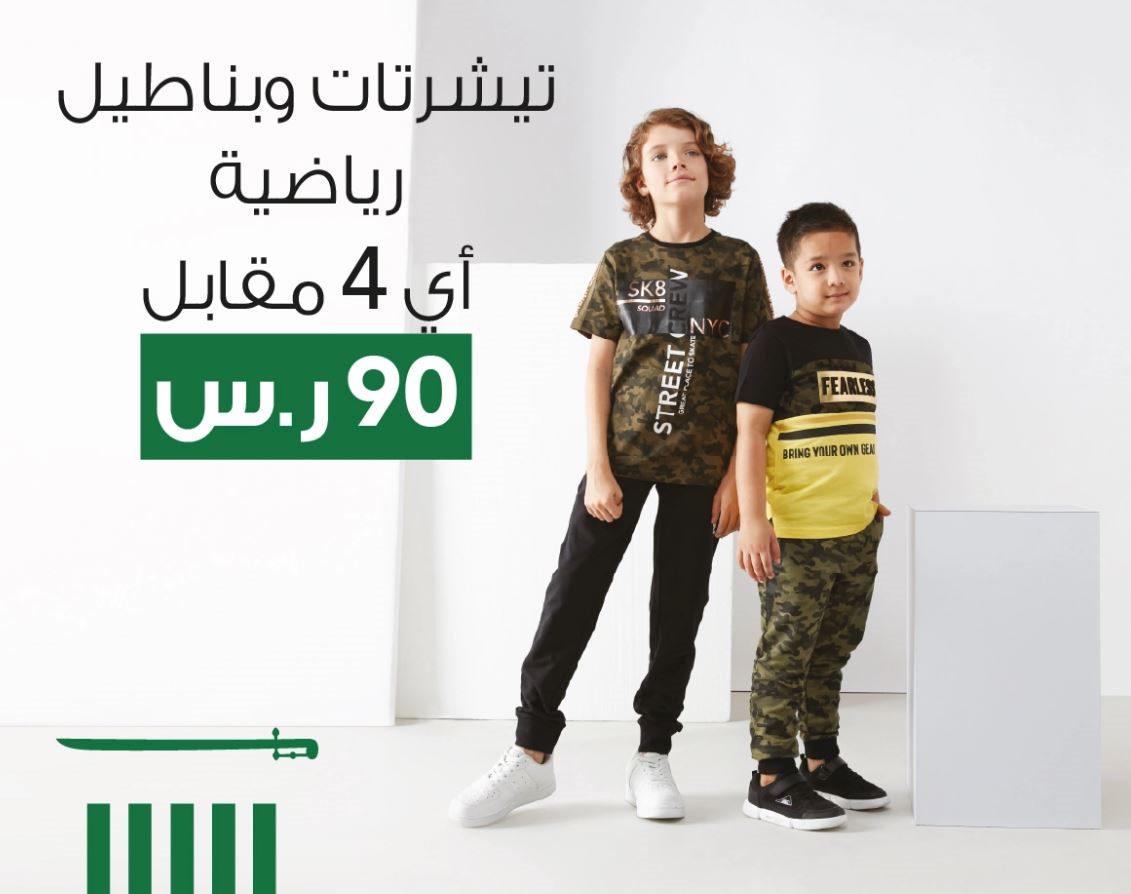 تخفضيات العيد الوطنى 2020 تيشرتات وبناطيل اطفال MAX